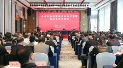 湖南省生态环境厅召开全省综合行政执