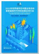 应对气候变化,建设韧性城市!2021年